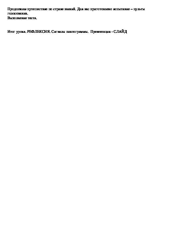 """Конспект урока по русскому языку на тему """"Безударная гласная в корне слова"""" (2 класс)"""