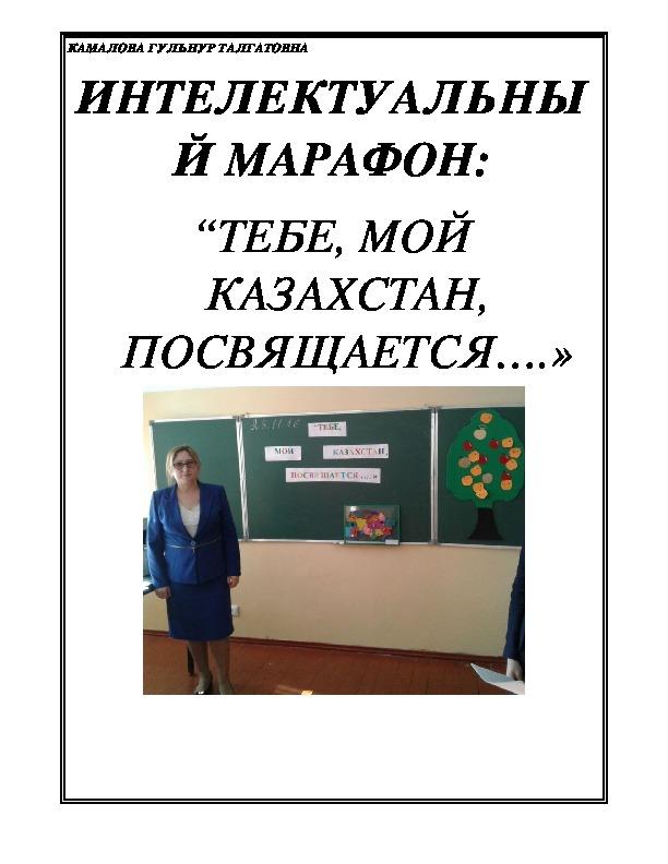 """ИНТЕЛЕКТУАЛЬНЫЙ МАРАФОН: """"ТЕБЕ, МОЙ КАЗАХСТАН, ПОСВЯЩАЕТСЯ….»"""