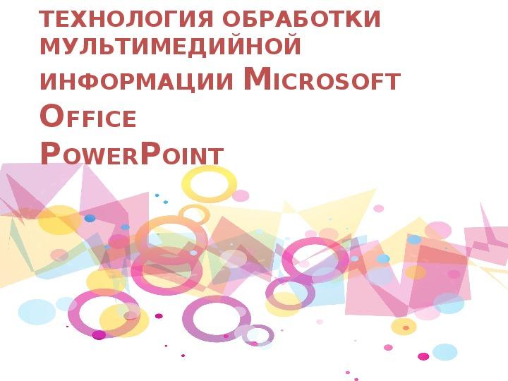 Технология обработки мультимедийной информации Microsoft office PowerPoint
