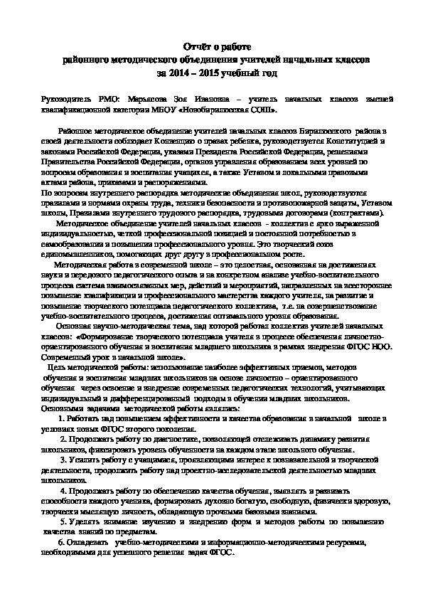 Отчет о работе районного методического объединения учителей начальных классов