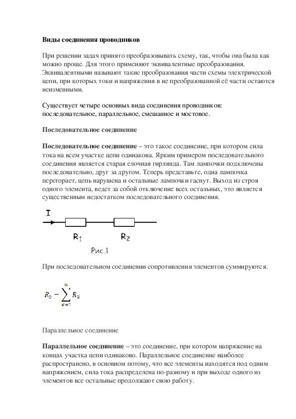 Физика .смешанные соединения