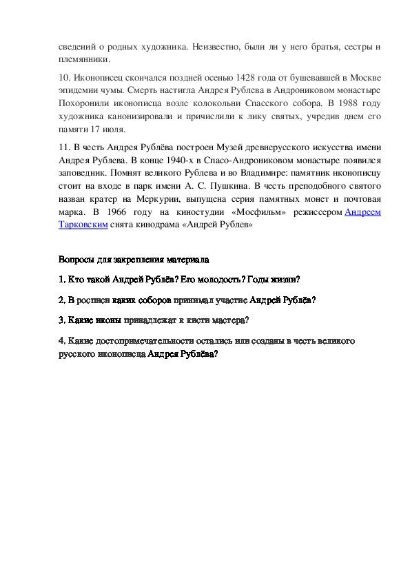 СООБЩЕНИЕ «Андрей Рублёв»