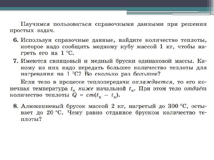 Презентация по физике Тепловые явления (8 класс, физика)