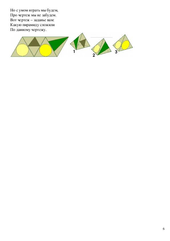Методическая разработка урока по теме: «Пирамида».