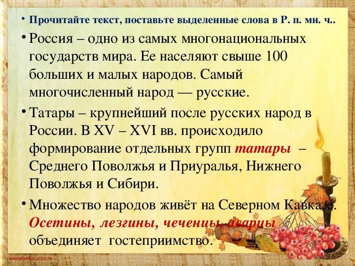 """Конспект урока по русскому языку """"Умеем ли мы говорить правильно?"""" (Грамматические нормы)"""