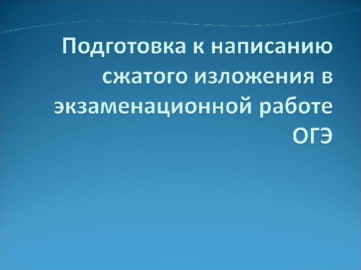 Подготовка к написанию сжатого изложения в экзаменационной работе ОГЭ.