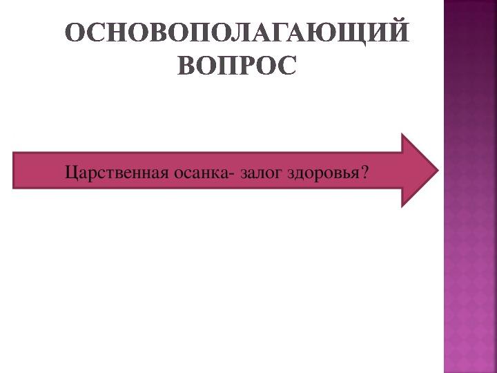 """Урок проект по физике """"Познай себя"""""""