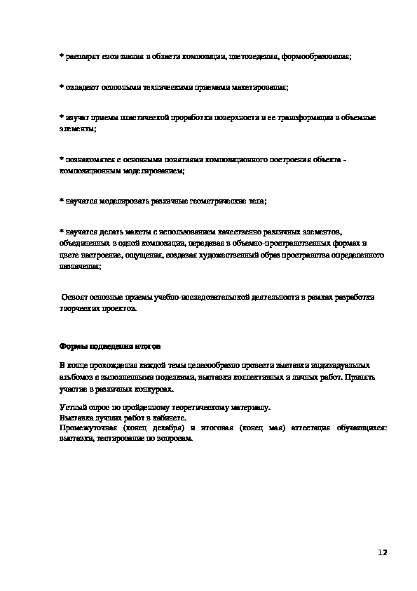 """Рабочая программа """"Бумажное конструирование"""""""