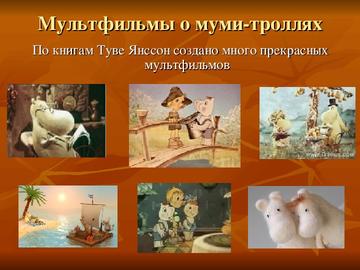 "Презентация по литературе ""Туве Янссон"""