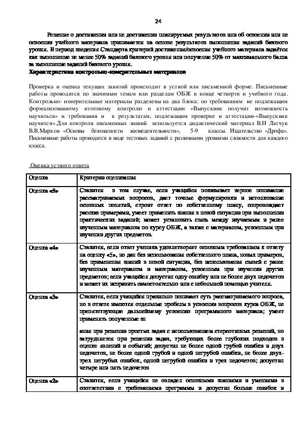 Рабочая программа по ОБЖ 5-9 класс по ФГОС