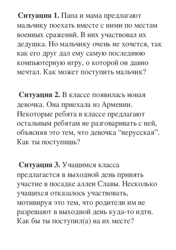 """Классный час """"Я люблю тебя, Россия!"""""""