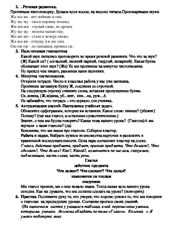 """Конспект урока по русскому языку на тему """"Обобщение по теме Глагол"""" 2 класс"""