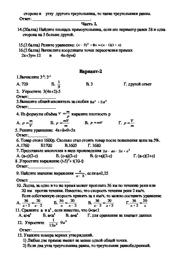 Итоговый тест по математике в 7 классе