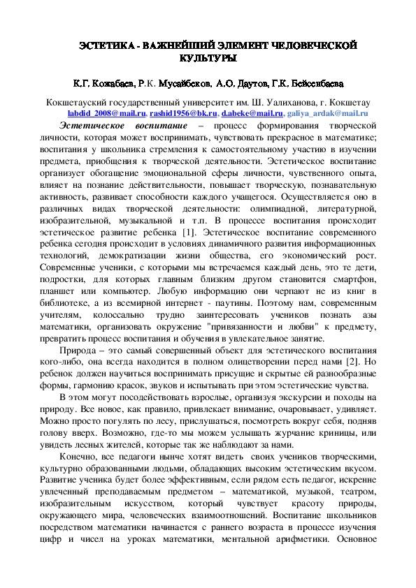 ЭСТЕТИКА - ВАЖНЕЙШИЙ ЭЛЕМЕНТ ЧЕЛОВЕЧЕСКОЙ КУЛЬТУРЫ