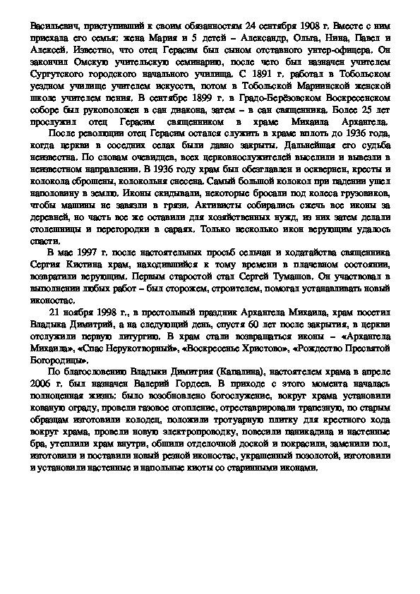 Материалы по краеведению