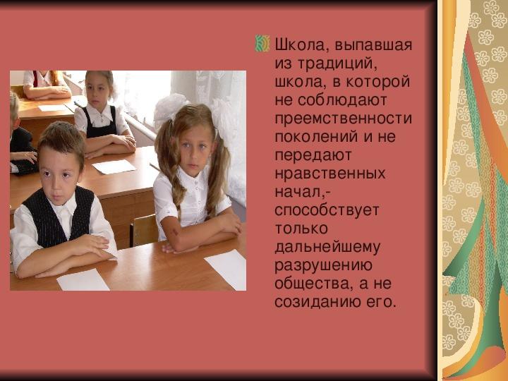"""Презентация на тему """"Духовно-нравственное воспитание"""""""