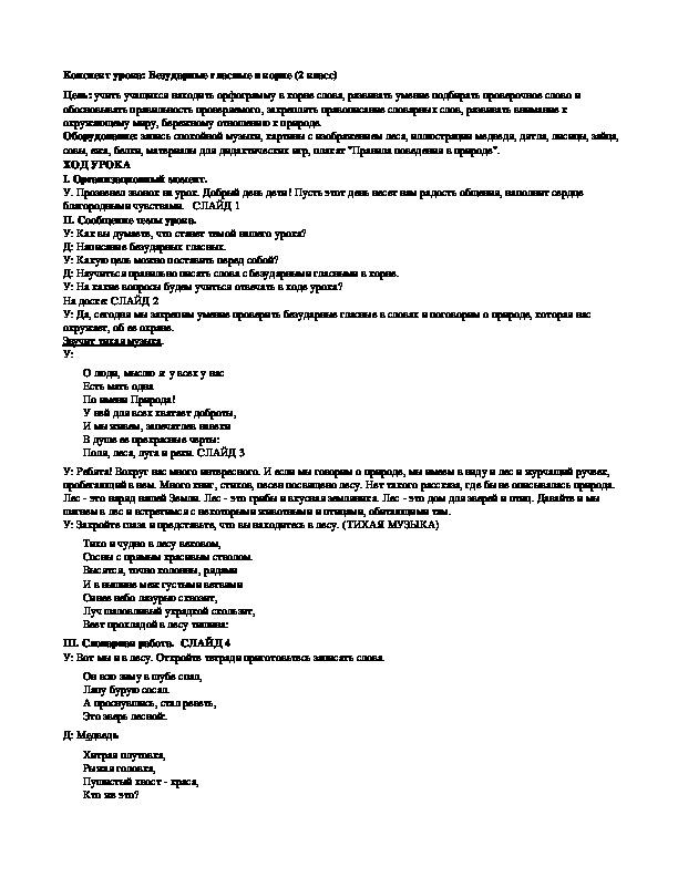 """Конспект на тему """"Безударные гласные в корне слова""""(2 класс, русский язык)"""