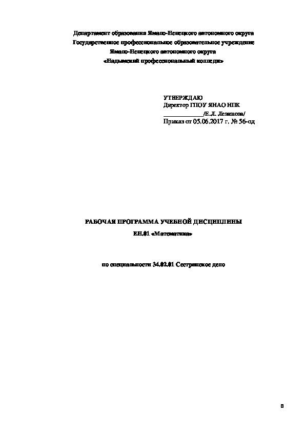 Рабочая программа по математике ЕН.01 РП 27М