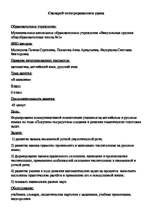 """Интегрированный урок по теме """"Покупки"""" (математика, русский язык, английский язык, 6 класс)"""