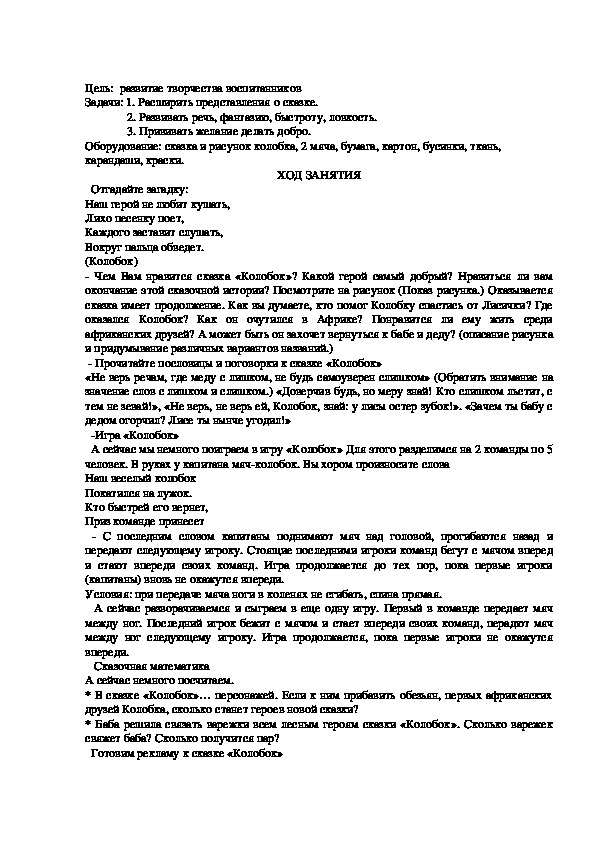 """Воспитательский час """"По следам Колобка"""""""