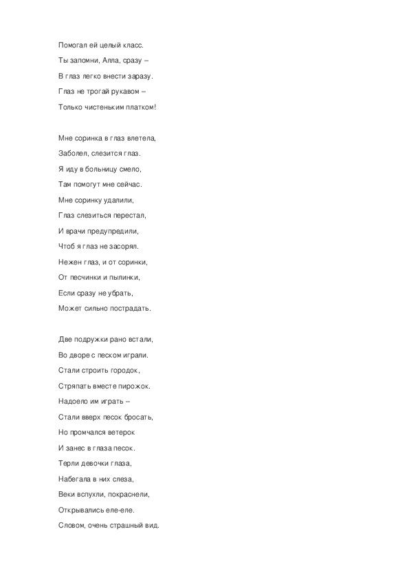 """Конспект урока по ЗОЖ """"Глаза - главные помощники человека"""""""