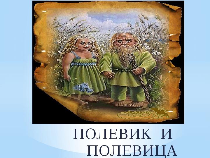 """Презентация к уроку ОПК """"Культура и религия. Религия славян"""" 4-5 класс"""