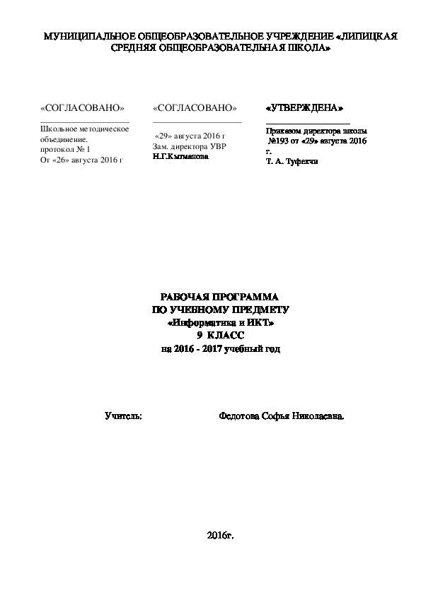 """Рабочая программа предмета """"Информатика"""" 9 класс ФГОС"""