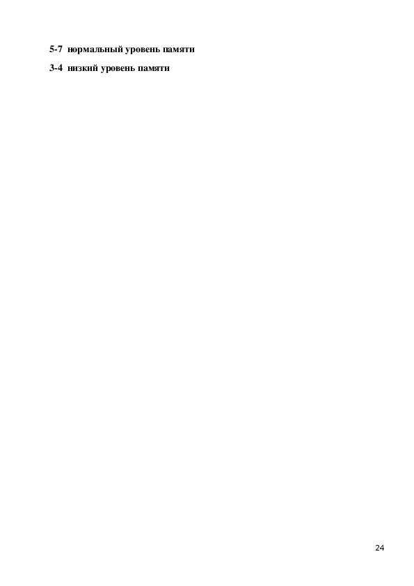 """Методическая разработка Научно-исследовательская работа """"Влияние современных гаджетов на здоровье детей"""""""""""