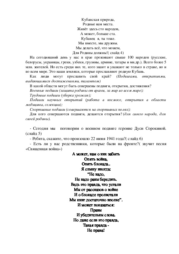 """Классный час на тему : """" Имя Кубани"""""""