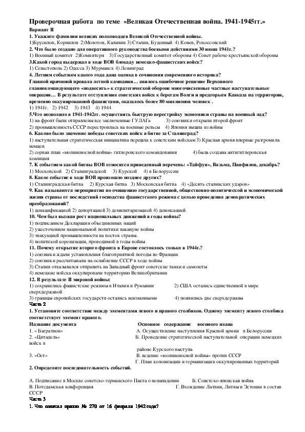 Проверочная работа  по теме  «Великая Отечественная война. 1941-1945 гг.»