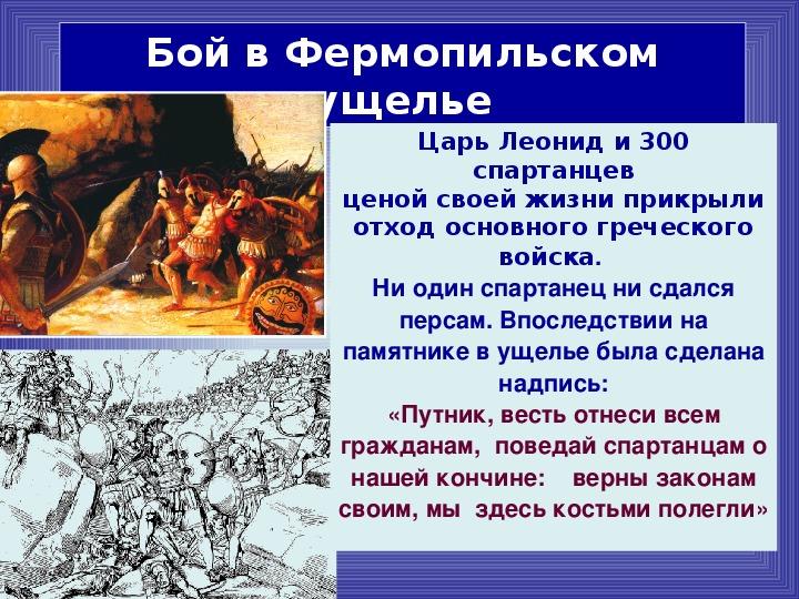 Нашествие персидских войск на Элладу