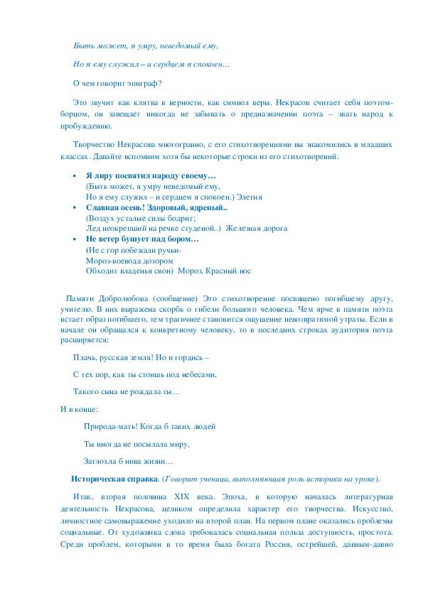 Урок литературы в 10 классе. Тема Родины и народа в творчестве Н.А. Некрасова.