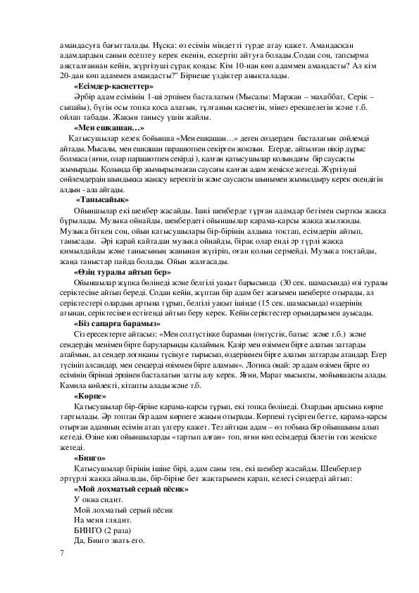 «ТӘЛІМГЕРЛІК ШЕБЕРЛІКТІҢ МЕКТЕБІ» ЖАЗҒЫ ДЕМАЛЫС БОЙЫНША ӘДІСТЕМЕЛІК  ӘЗІРЛЕМДЕР