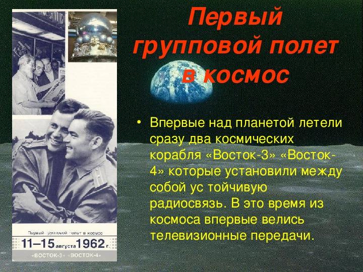 """Презентация по физике и астрономии на тему """"Космос"""" (10 класс физика и астрономия)"""