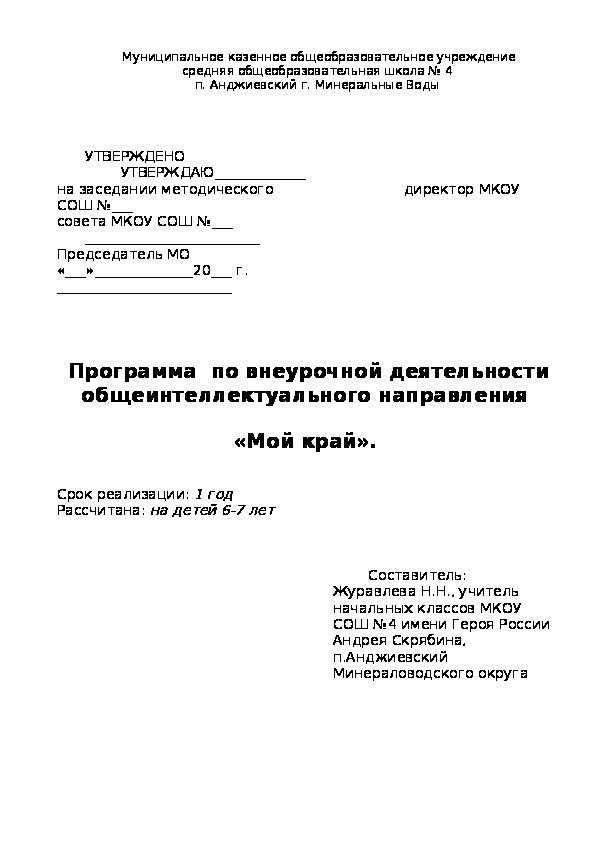 """Программа Интеллектуального направления """"Мой край"""" для 1 класса"""
