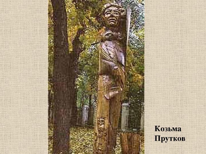 Презентация по МХК. Тема: Парк-музей имени А. К. Толстого (4 класс).