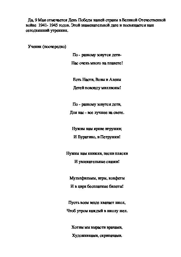 """""""День Победы""""-разработка,презентация,детские работы."""