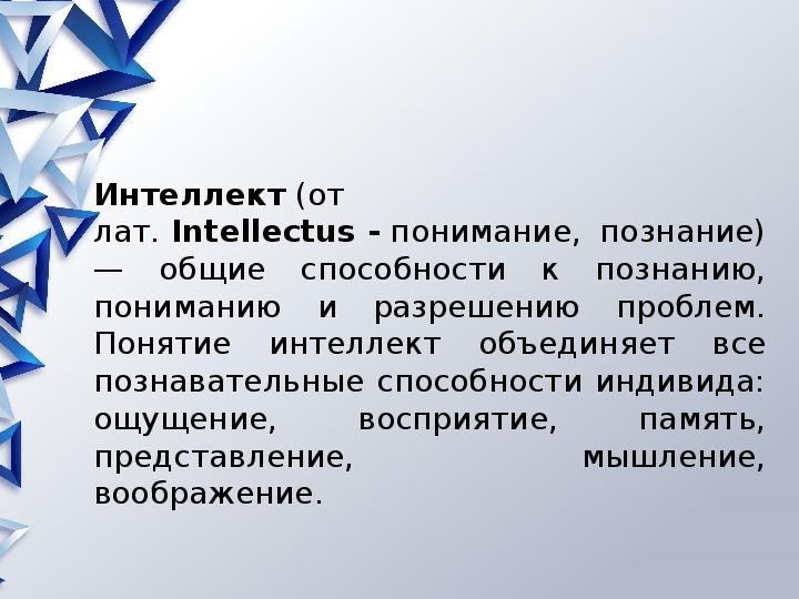"""Презентация """"Цифровой интеллект (Digital-интеллект)"""""""