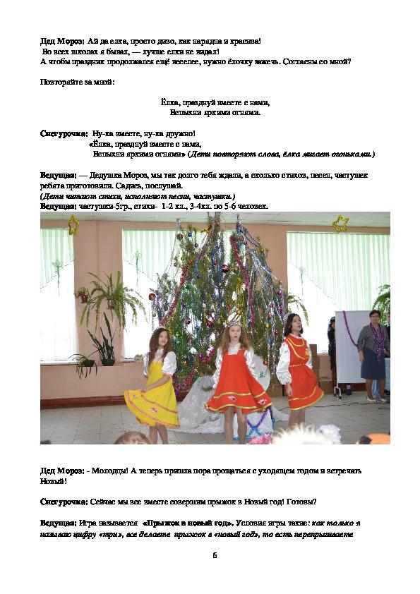 """Сценарий новогоднего праздника """"В гостях у Елки"""" (5-7 класс)"""