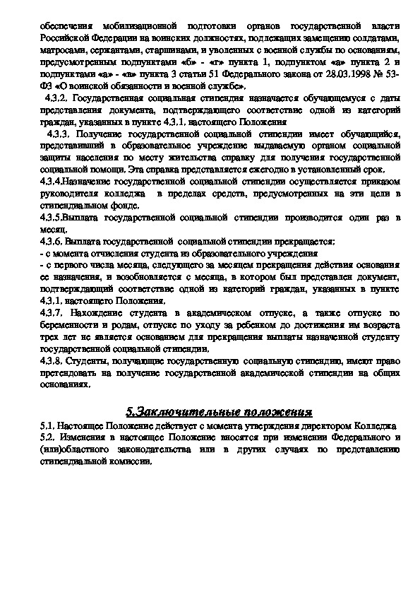 Кл.руководителю куратору группы СПО