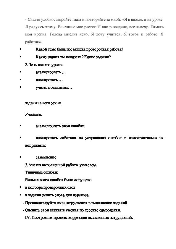 """Конспект урока русского языка """"Контрольно – проверочный диктант"""" (2 класс)"""