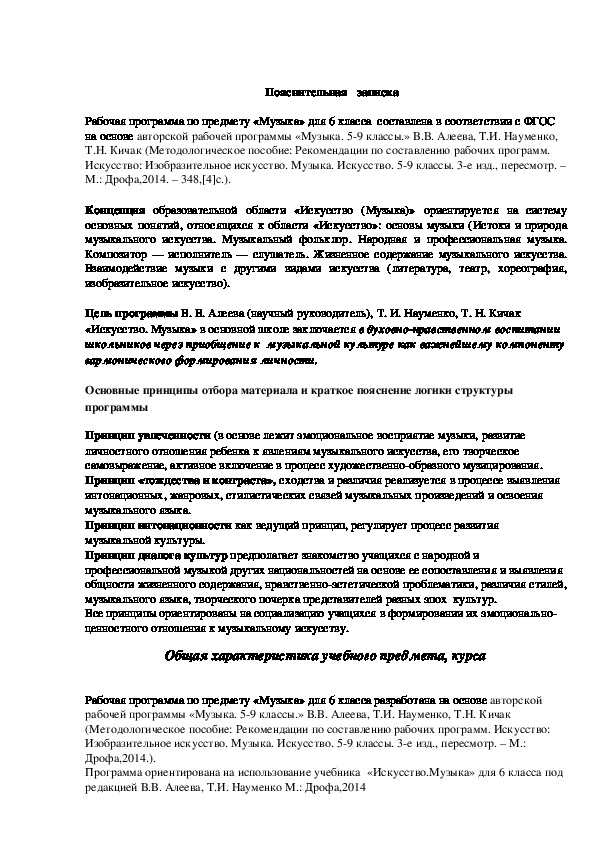 Рабочая программа   ПО МУЗЫКЕ  ДЛЯ 6 КЛАССА
