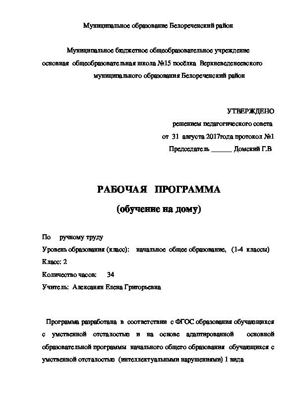 """Рабочая программа по предмету """"Ручной труд"""""""