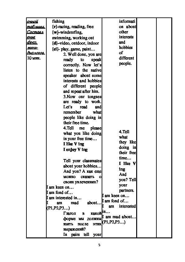 "Конспект урока английского языка по теме: ""Хобби"" (6 класс, английский язык)"