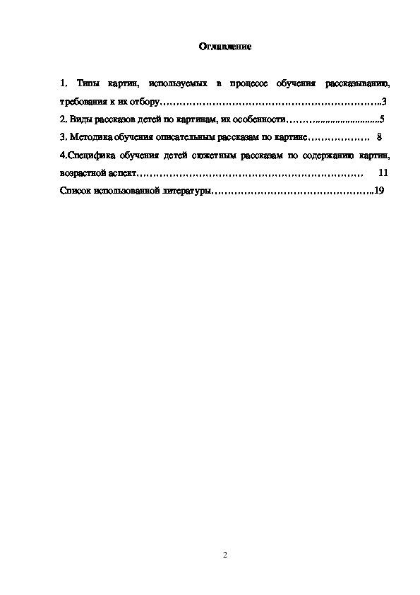 """Методическая разработка для воспитателей: """"Методика обучения рассказыванию по картине"""""""