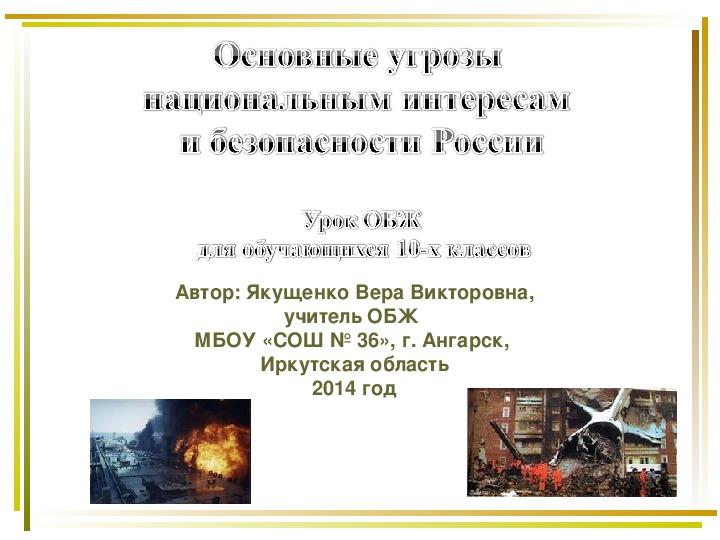 Основные угрозы  национальным интересам  и безопасности России.  Урок ОБЖ  для обучающихся 10-х классов