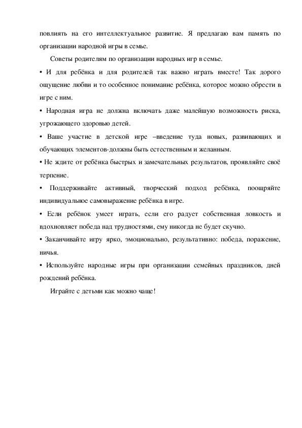 """Конспект на тему """" Народные праздники на Руси"""""""