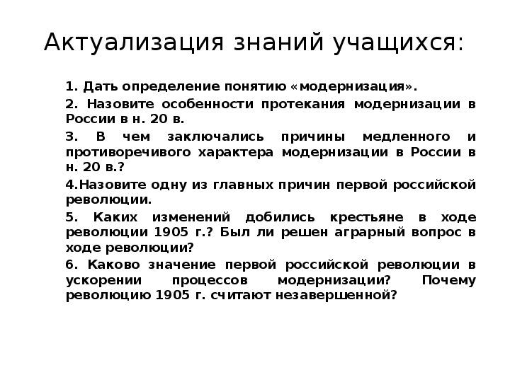 """Урок истории в 9 классе по теме: """"Аграрная реформа П.А. Столыпина"""""""