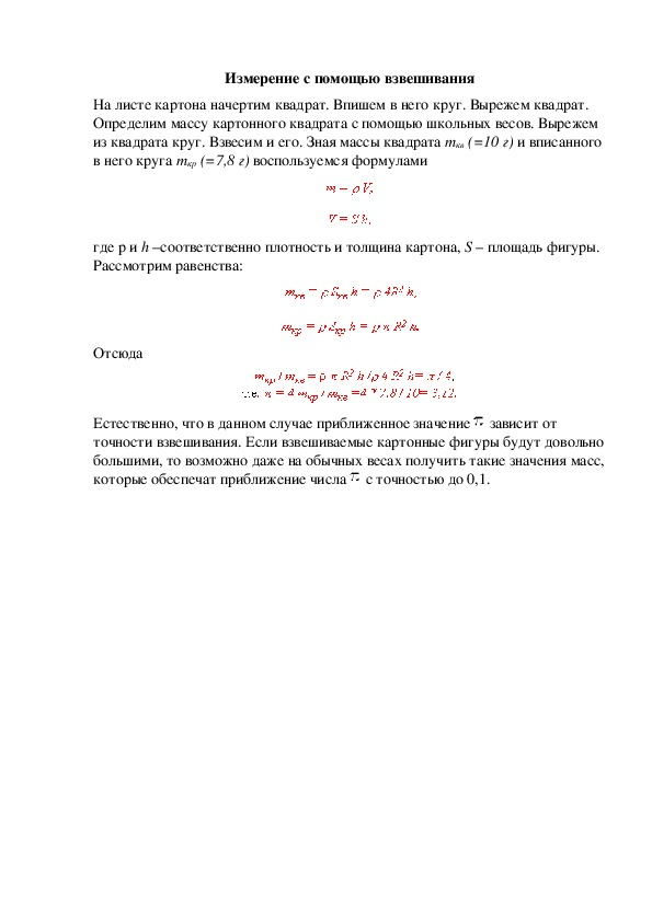 """Лабораторная работа по физике """"Определение числа ПИ"""" (7 класс)"""