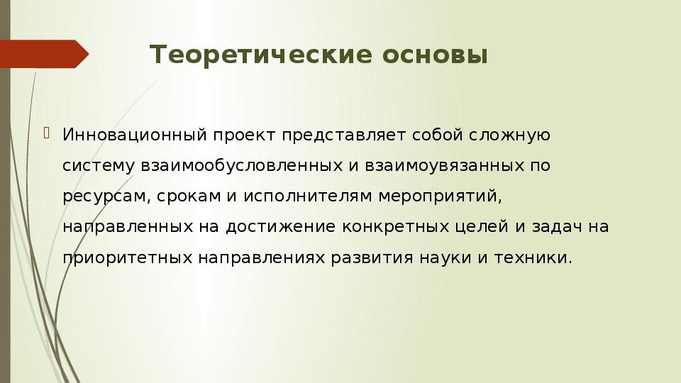 Презентация по дисциплине Организация сервисной деятельности на тему: Расчет эффективности инвестиционного проекта